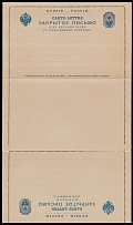 Russian Postal Stationery, 1896, essay for reply letter card 10k+10k blue