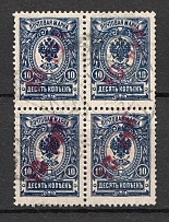 Spassk Local Civil War Russia Block of Four 10 Rub (Canceled)