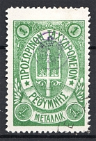 1899 Crete Russian Military Administration 1М Green (Cancelled)