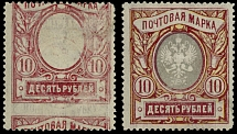 Imperial Russia, 1915, 10r carmine, yellow and gray, carmine frame is inverted