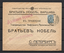 Mute Cancellation of Warsaw, Parcel with Business Papers, Branded Envelope (Warsaw, Levin #512.07)