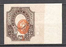 1917 Russia 1 Rub (Imperforated, Print Error, Shifted Center, MNH)