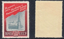 1954 USSR. Elections to the Supreme Soviet of the USSR. Solovyov 1746. Stamp.