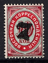 1879 Russia Levant Offices in Turkey 7 on 10 Kop (Black Overprint)