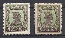 1924-25 USSR 5 Rub in Gold Gold Definitive Set Sc. 292 (Two Shades)