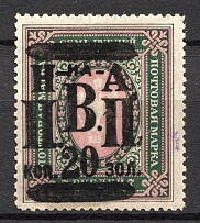 1921 20k on 7R Nikolaevsk-on-Amur Priamur Provisional Government (Signed, Only 25 issued, CV $2,250, MNH)