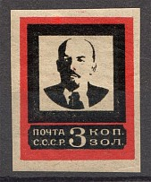 1924 USSR Lenin `Pin on Tie` 3 Kop (CV $120)