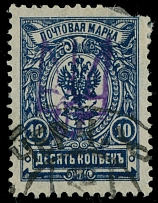 Ukraine - Local Trident Overprints, KYIV LOCAL TYPE I (B):1918, violet ovpt, 10k