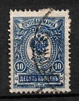 1918-22 10 коп, Genuine Local Issue, but not identified, Russia Civil War (Violet Overprint, Signed, Canceled)