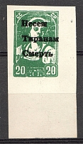 1950s NTS Frankfurt Crudely Forged Soviet Stamp Overprinted 'Death to Tyrants! `