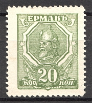 Rostov-on-Don South Russia 20 Kop Money-Stamp (MNH)