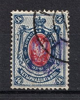 Kiev Type 2gg - 14 Kop, Ukraine Tridents Cancellation KIEV (Violet Overprint, CV $30, Signed)