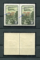 1955 USSR. Airmail. SK.№1756. Without dash