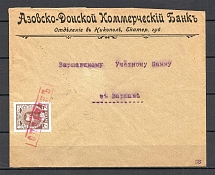 Mute Cancellation of Nikopol, Commercial Letter. Handstamp of Transfers