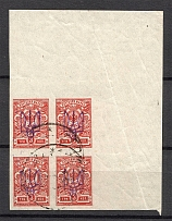 Kiev Type 2 - 3 Kop, Ukraine Tridents Cancellation GOMEL MOGILEV Block of Four