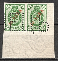 1900 Russia Levant Pair 10 Para (Specimen, Imperforated, MNH)