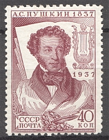 1937 USSR The All-Union Pushkin Fair 40 Kop (Perf 11x12.25, CV $110)