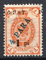 1918 4pa/1k ROPiT Offices in Levant, Russia (SHIFTED Overprint, Print Error)