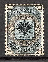1863 Russia City Post of SPB and Moscow (CV $375, Full Set, Cancelled)
