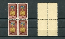 1953 USSR. Medal winner of the Stalin Prize. Solovyov 1717. Block of four.
