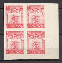 1920 Persian Post Civil War Block of Four 5 ШАЙ (Imperforated, MNH)