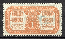 1927 Russia USSR Judicial Fee Stamp 1 Kop (Cancelled)