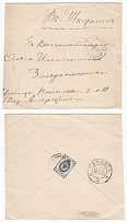 1906 Russian Empire. Mailpiece (envelope). Tashkent, Syrdarya region. - Tiflis (