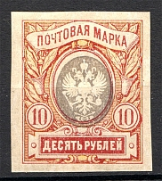 1917 Russia 10 Rub (Imperforated, Print Error, Shifted Center)