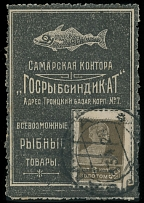 1924-26, State Fishery Syndicate, black and white label with worker 8k olive