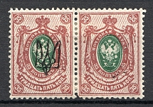 Kharkiv Type 1 - 35 Kop, Ukraine Tridents Pair (Missed Overprint)