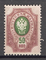 1908-17 Russia 50 Kop (Shifted Background, Print Error, MNH)