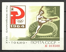 1964 USSR Tokyo Olympic Games Green Block Sheet