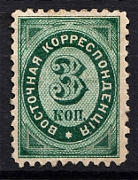 1868 Russia Offices in Levant 3 Kop (Signed)