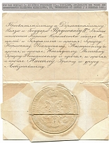 1845. Letter from Nicholas I to King Ferdinand of Sicily. The pre-stamped letter