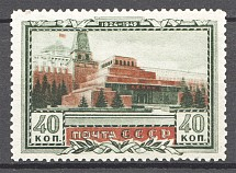 1949 USSR 25th Anniversary of the Death of Lenin 40 Kop (Shifted Red)