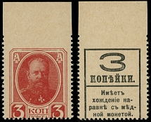 Imperial Russia, 1917, Romanov Dynasty money stamps, 4th issue, 3k, imperf top