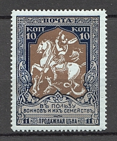 1914 Russia Charity Issue Perf 13.25 (Three Fingers, Print Error)