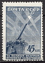 1943 USSR The Great Fatherlands War 45 Kop (Brocken Frame, MNH)