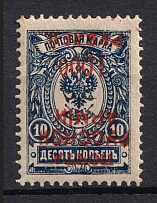 1921 1000R/10k Wrangel Issue Type 1, Russia Civil War (INVERTED Overprint, Print Error)