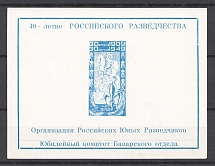 1949 Organization of Russian Young Pathfinders (Scouts-in-Exile) Sheet (MNH)