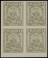 The Second Definitive Issue, 1921, 200r gray olive, color variety