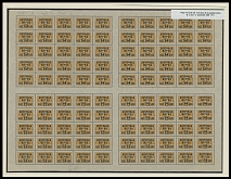 Soviet Union SURCH 8K ON POSTAGE DUE STAMPS: 1927, set of eight sheets of 100