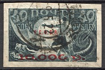 1922 RSFSR 10000 Rub (Dots in `RSFSR` + Broken Overprint, Cancelled)