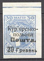 1920 Ukraine Courier-Field Mail 20 Грн on 30 Ш (CV $125)