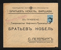 Mute Cancellation of Warsaw, Commercial Letter Бр Нобель (Warsaw, Levin #553.02, p. 100)