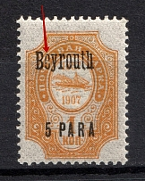 1909 5pa/1k Beirut Offices in Levant, Russia (`c` instead `e`, Print Error, MNH)