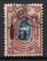 1920 Rogachev (Mogilyov) `15` Geyfman №10 Local Issue Russia Civil War (Canceled)