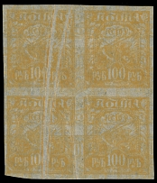 The Second Definitive Issue, 1921, 100r orange, printed on thin paper