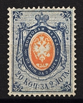 1858 20 kop Russian Empire, Watermark '2', Perf. 14.5x15 (Sc. 3, Zv. 3, CV $22,500)