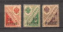 1919 Russia Kuban Army Civil War (CV $670, Full Set, MNH/MH)